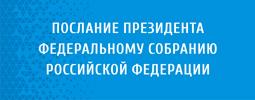 Послание Президента Федеральному Собранию