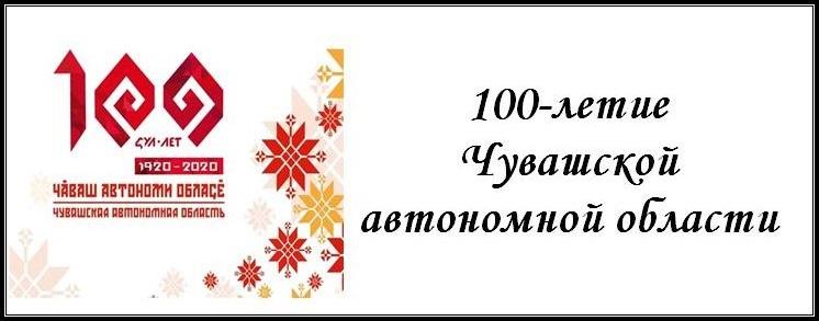 100- летие Чувашской Автономии