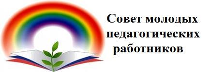 Совет_мол.пед.работников