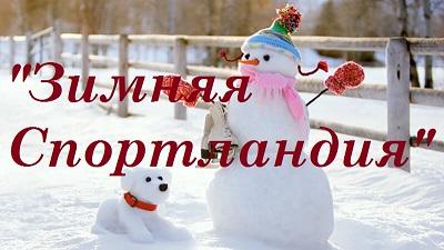 Зимняя спортландия