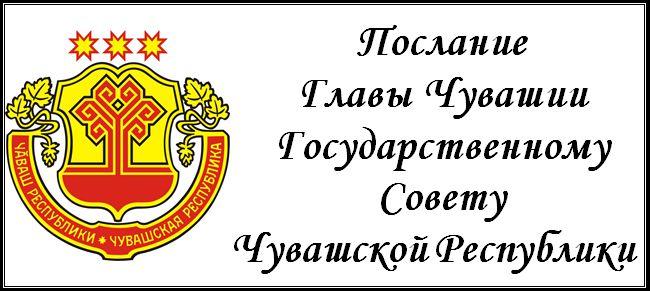 Послание президента Чувашии