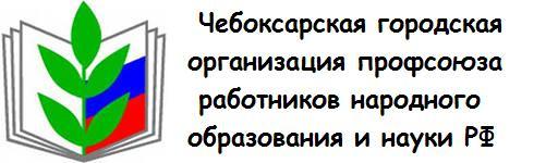 profsouz