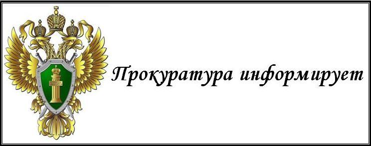 Прокуратура информирует