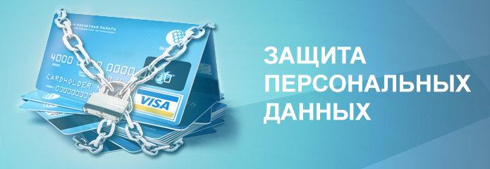 Защита персональный данных